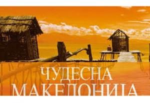 cudesna-makedonija